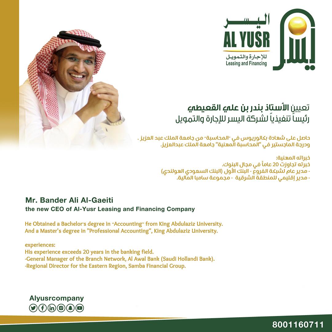 تعيين الأستاذ بندر بن علي القعيطي رئيساً تنفيذياً لشركة اليسر للإجارة والتمويل