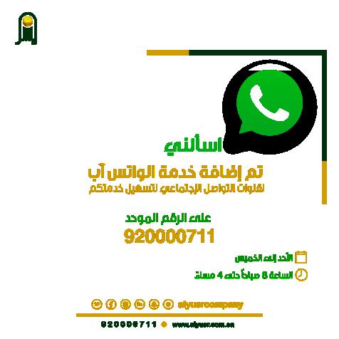 شركة اليسر للإجارة والتمويل تفعل خدمة الواتس آب على رقمها الموحد 920000711